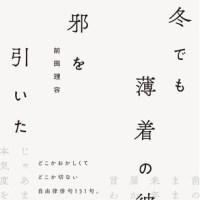 「前の住所のままなので来年は届かないが言わない」前田理容さん俳句集『冬でも薄着の彼が風邪を引いた』が刊行