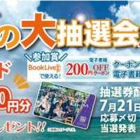 三省堂書店×ブックライブ(BookLive!)「真夏の大抽選会2021」を開催! 図書カード10,000円分をプレゼント!