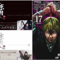 「honto」週間ストア別ランキング発表(2021年10月3日~10月9日) 『「陳情令」公式写真集Ⅰ・II』が通販ランキングでTOP2を独占!