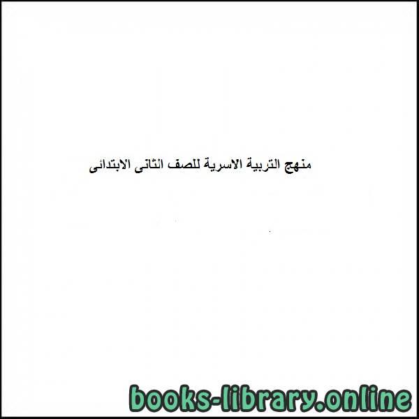 حصريا قراءة كتاب حل كتاب تربية اسرية اول ابتدائي الفصل الثاني