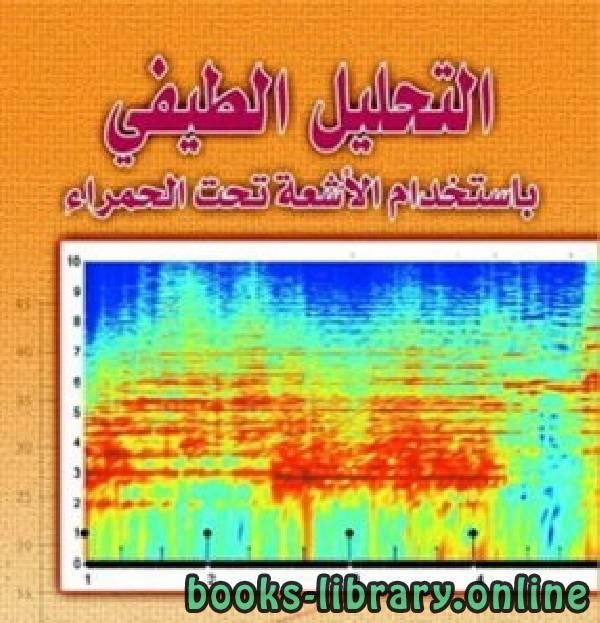حصريا قراءة كتاب المختصر في حل مسائل الكيمياء التحليلية الكمية