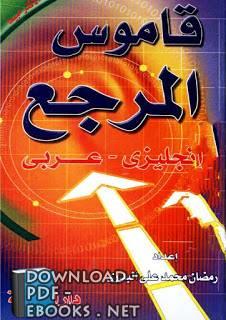 حصريا قراءة كتاب أسس الترجمة من الإنجليزية إلى العربية
