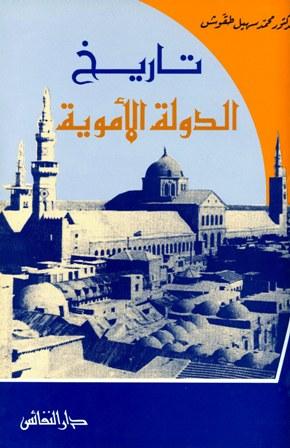 حصريا قراءة كتاب تاريخ الخلفاء الراشدين الفتوحات