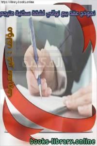 قراءة وتحميل كتاب نموذج عقد توريد مترجم أيمن كمال السباعي 2020