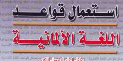 تحميل كتاب قواعد اللغة الالمانية للعرب pdf