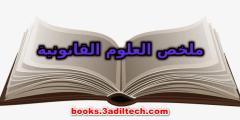 تحميل ملخص مدخل لدراسة العلوم القانونية pdf
