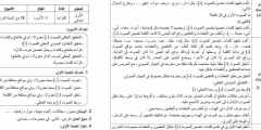 جذاذت اللغة العربية – المقطعية للمستوى الأول ابتدائي pdf
