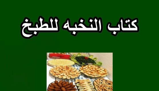 كتاب النخبة للطبخ pdf