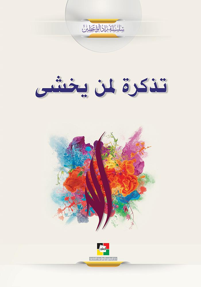 موقع مكتبة المعارف الإسلامية تذكرة لمن يخشى