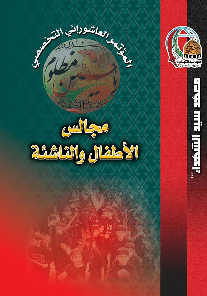 موقع مكتبة المعارف الإسلامية مجالس الأطفال و الناشئة