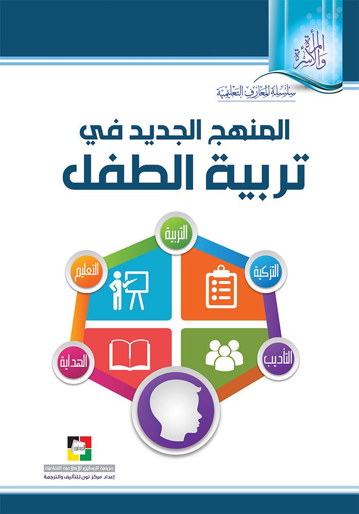 موقع مكتبة المعارف الإسلامية المنهج الجديد في تربية الطفل