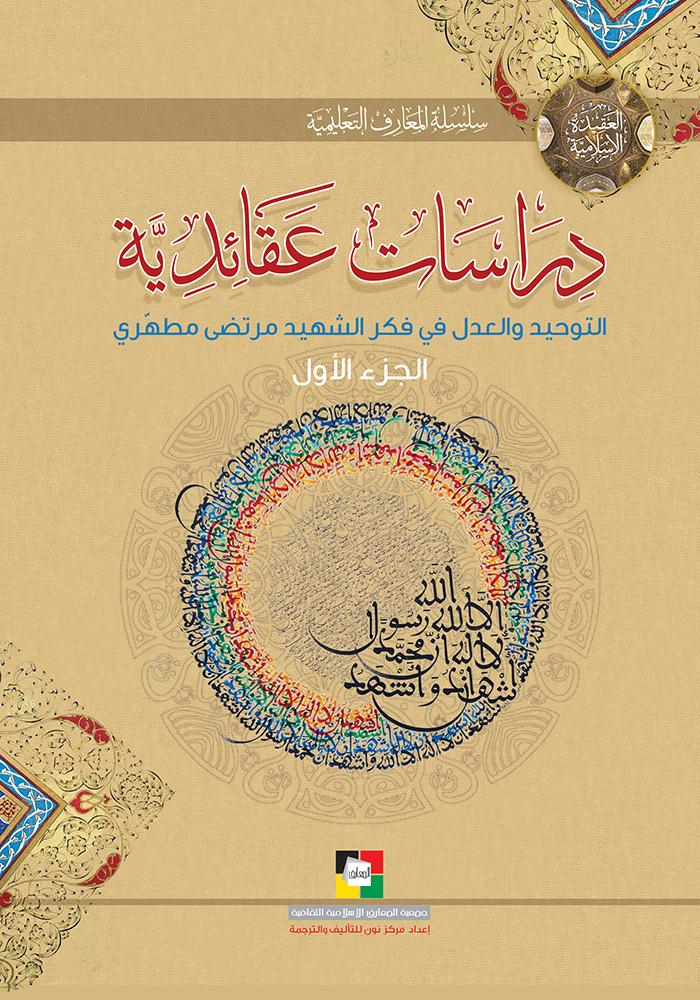 موقع مكتبة المعارف الإسلامية دراسات عقائدية ج1