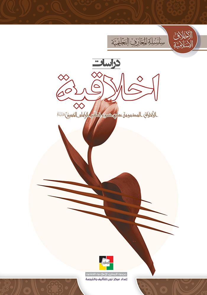 موقع مكتبة المعارف الإسلامية دراسات أخلاقية الأخلاق المذمومة