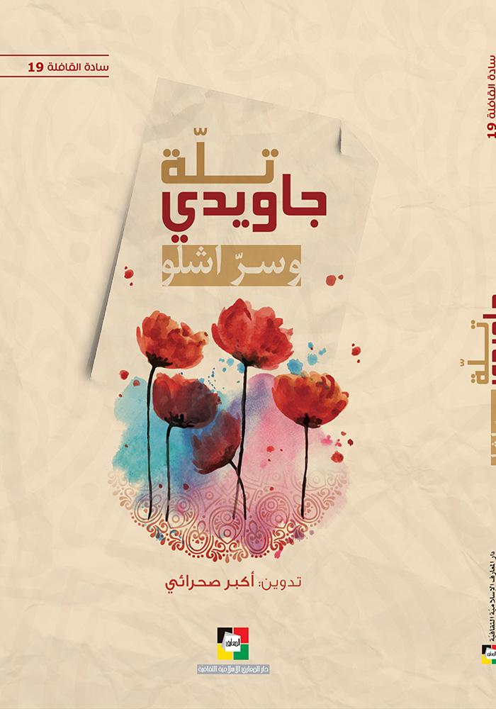 موقع مكتبة المعارف الإسلامية تلة جاويدي وسر اشلو