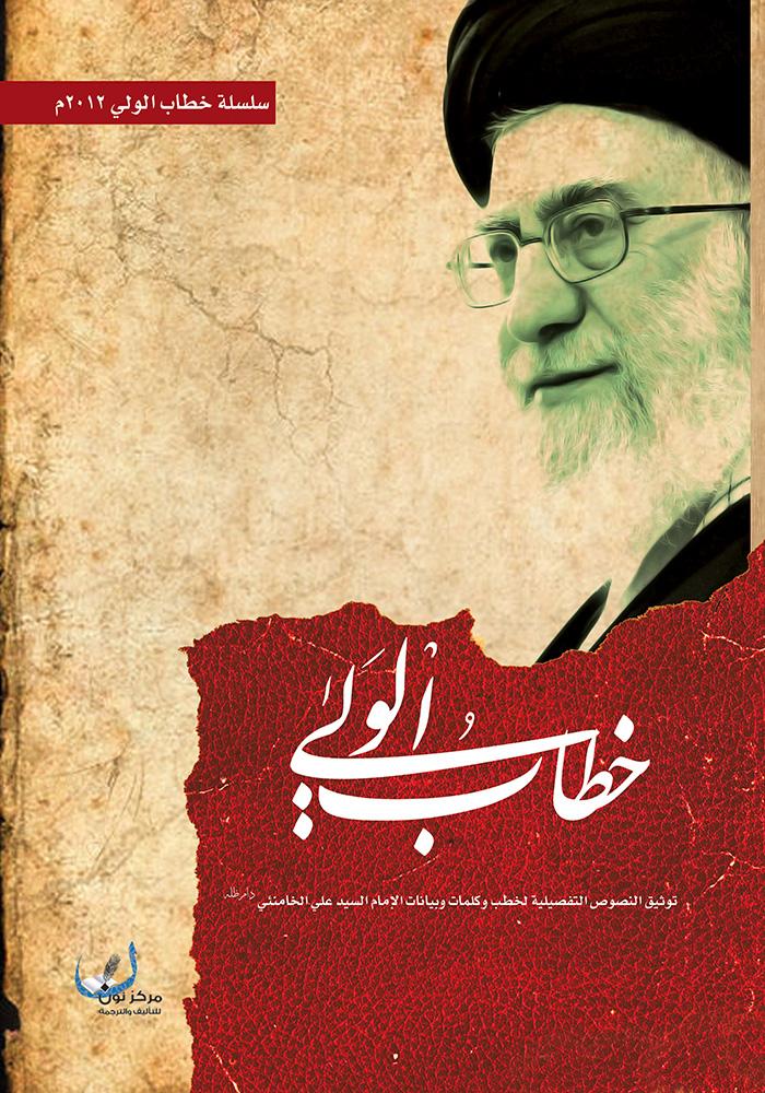 موقع مكتبة المعارف الإسلامية خطاب الولي 2012 م
