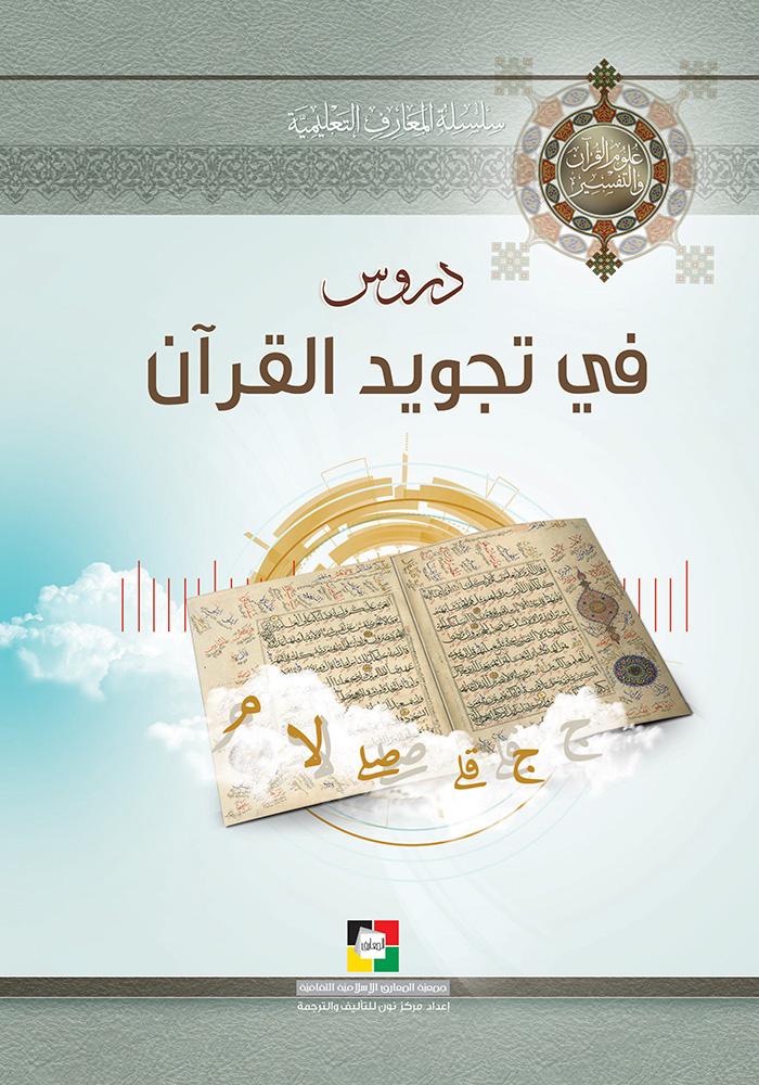 موقع مكتبة المعارف الإسلامية دروس في تجويد القرآن