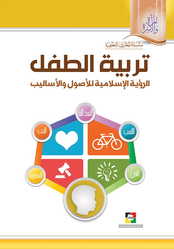 موقع مكتبة المعارف الإسلامية تربية الطفل الرؤية