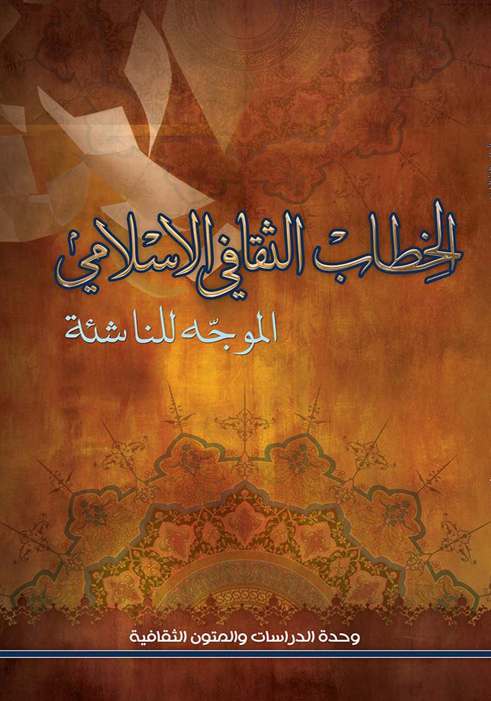 موقع مكتبة المعارف الإسلامية الخطاب الثقافي الإسلامي