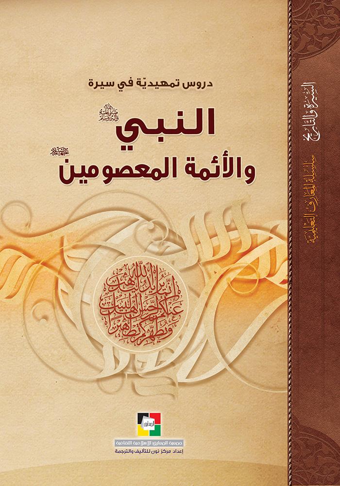 موقع مكتبة المعارف الإسلامية دروس تمهيدية في سيرة الرسول