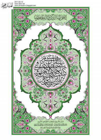 مصحف المدينة 6 نسخ متنوعة مصورة Pdf طريق الإسلام