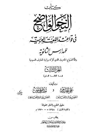 النحو الواضح في قواعد اللغة العربية للمرحلة الثانوية ثلاثة