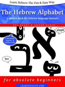 Learn Hebrew The Fun & Easy Way: The Hebrew Alphabet – a picture book for Hebrew language learners (not just for children!) cover
