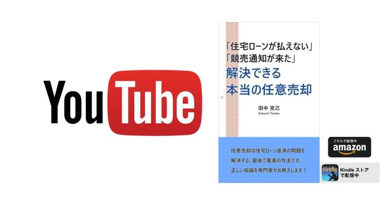 解決任売youtube