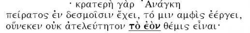 Fr. VIII, 32: «l'étant», participe substantivé.