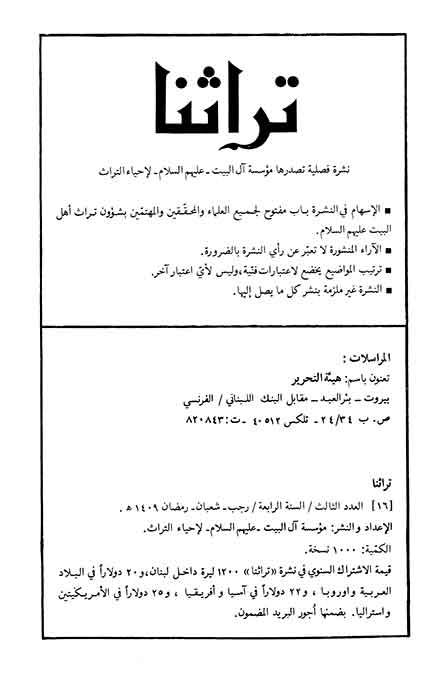 تراثنا العدد 16 دراسة حول الخبر المتواتر السيد هاشم