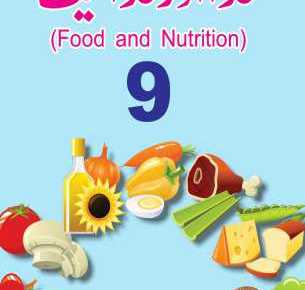 9th-class-Food-and-Nutrition-textbook-Urdu-medium-fi