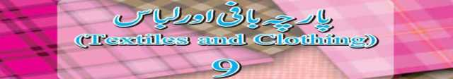 9th-class-Textile-and-clothing-textbook-Urdu-medium-cover-page
