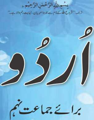 9th-class-Urdu-textbook-fi
