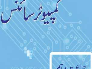 Computer-Practical-Book-10th-Class-Urdu-Medium-fi