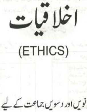 Ethics-book-9th-10th-fi