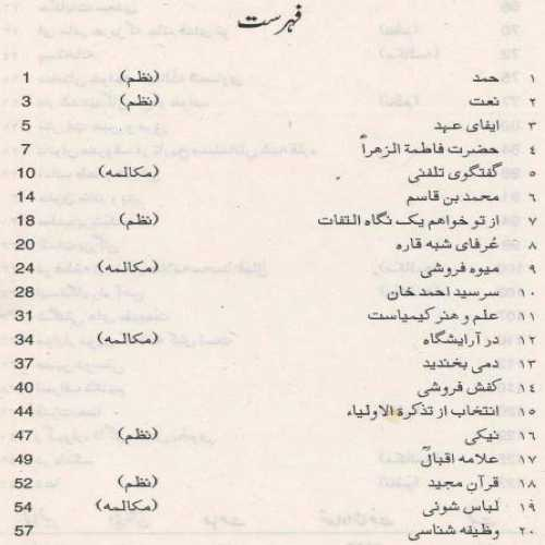 Farsi-book-9th-10th-contents-page