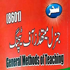 AIOU BEd Books Code 8601 Book Urdu fi
