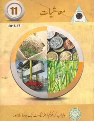 Economics-Book-Inter-Part-1-Urdu-Medium-fi