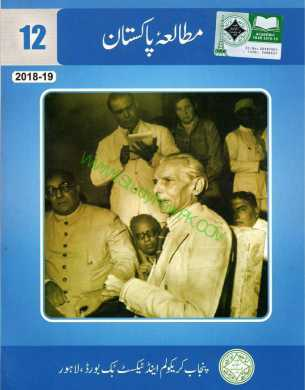 Download FA FSc Part 2 Pakistan Studies Book Pdf fi