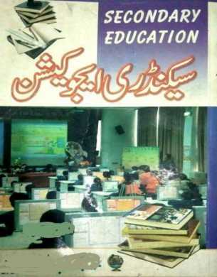 Download AIOU MEd Books Code 827 Secondary Education Urdu Book
