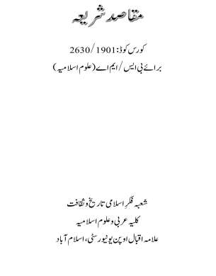 Download AIOU MA Islamic Studies Books Code 2630 Book fi