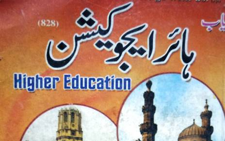 Download AIOU MEd Books Code 828 Book Urdu Medium fi