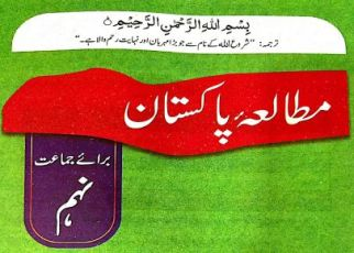 Download 9th Pak Studies Book New Syllabus Book Urdu Medium