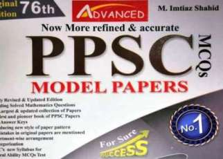 PPSC Past Papers Book 76th Edition