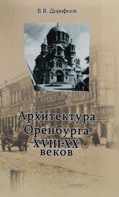 Архитектура Оренбурга XVIIIXX веков Дорофеев ВВ 2007