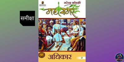 Download PDF by Mahasamar 2: Adhikaar by Shri Narendra Kohli महासमर 2 अधिकार