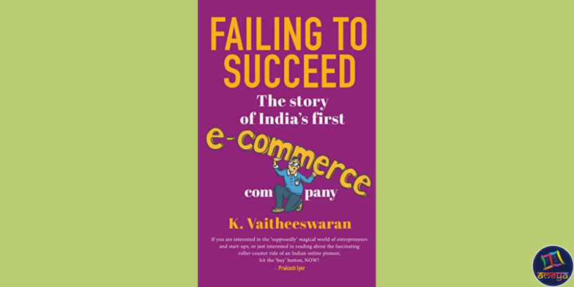 Failing to Succeed The Story of India's First E-Commerce, by K. Vaitheeswaran