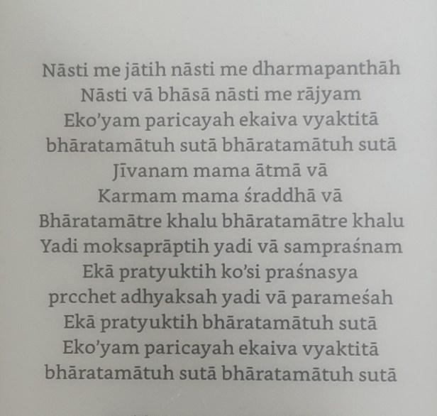 Sanskrit shlokas used in Legend of Suheldev by Amish Tripathi
