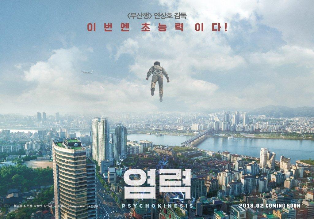 psychokinesis korean film