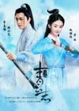 Qing Yun Zhi