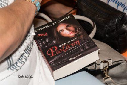 Στέλιου Δ. Στυλιανού_«Εμένα με λένε Ρωξάνη»_BOOKS AND STYLE_11